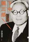 下中彌三郎 アジア主義から世界連邦運動へ