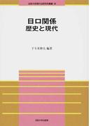 日ロ関係 歴史と現代 (法政大学現代法研究所叢書)