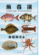 魚百選 名の由来から漁法、食べ方まで魚文化を語る