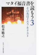 マタイ福音書を読もう 3 その名はイエス・キリスト