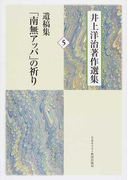 井上洋治著作選集 5 遺稿集「南無アッバ」の祈り