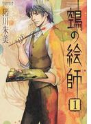 【ヌエ】の絵師(Nemuki+コミックス) 5巻セット(Nemuki+コミックス)