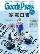 GoodsPress2015年3月号