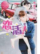 恋活! Akane & Akira (エタニティブックス Rouge)(エタニティブックス・赤)
