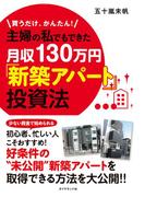主婦の私でもできた月収130万円「新築アパート」投資法