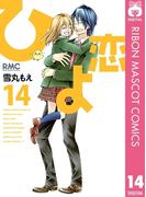 ひよ恋 14(りぼんマスコットコミックスDIGITAL)
