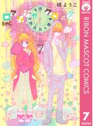 ロマンチカ クロック 7(りぼんマスコットコミックスDIGITAL)