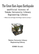 The Great East Japan Earthquake unofficial history of Tohoku University Library Engineering Library