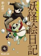 奇異太郎少年の妖怪絵日記(7巻)(マイクロマガジン☆コミックス)