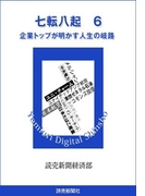 七転八起 6 企業トップが明かす人生の岐路(読売デジタル新書)