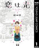恋は光 1(ヤングジャンプコミックスDIGITAL)