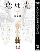 恋は光 2(ヤングジャンプコミックスDIGITAL)
