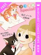 ネコ漫画Special! マーガレットコミックスNEWS 特別号