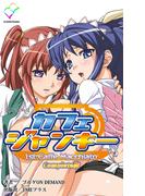 【フルカラー】カフェジャンキー 1st.「Caffe Macchiato」 Complete版(e-Color Comic)