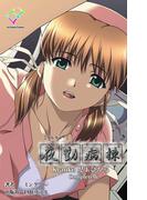 【フルカラー】夜勤病棟 Kranke 児玉ひかる Complete版(e-Color Comic)