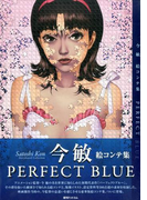 PERFECT BLUE(全3冊) 今敏絵コンテ集