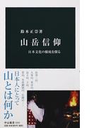 山岳信仰 日本文化の根底を探る (中公新書)(中公新書)