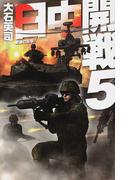 日中開戦 5 肥後の反撃 (C・NOVELS)(C★NOVELS)