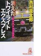 消えたトワイライトエクスプレス 長篇トラベルミステリー (TOKUMA NOVELS 十津川警部シリーズ)(TOKUMA NOVELS(トクマノベルズ))