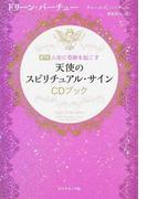 天使のスピリチュアル・サインCDブック 人生に奇跡を起こす 新版