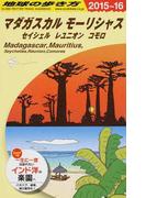 地球の歩き方 2015〜16 E12 マダガスカル モーリシャス セイシェル レユニオン コモロ