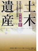 土木遺産 世紀を越えて生きる叡智の結晶 4 日本編 2