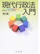 現代行政法入門 第3版