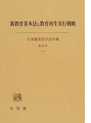 新教育基本法と教育再生実行戦略 (日本教育法学会年報)