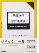 平成26年会社法改正 会社実務における影響と判例の読み方 (ジュリストBOOKS)(ジュリストブックス)
