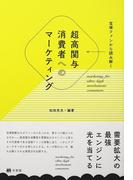 宝塚ファンから読み解く超高関与消費者へのマーケティング