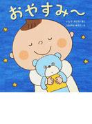 おやすみ〜 (はじめてであうえほんシリーズ)