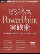 ビジネスPowerPoint実践術 (日経BPムック)(日経BPムック)