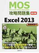 MOS攻略問題集Excel 2013 Microsoft Office Specialist 第2版