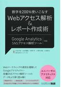 数字を200%使いこなすWebアクセス解析&レポート作成術