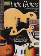リトル・ギターズ ジュニア、スペシャル、スチューデント・モデルなど今注目すべきセカンド・ライン・ギターの魅力に迫る! 増補改訂版 (シンコーミュージック・ムック)(SHINKO MUSIC MOOK)