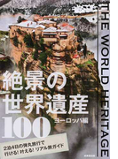 絶景の世界遺産100 ヨーロッパ編