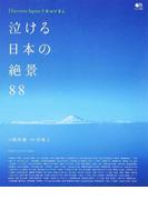 泣ける日本の絶景88 (エイムック Discover Japan TRAVEL)(エイムック)