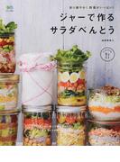 ジャーで作るサラダべんとう 彩り鮮やか!野菜がいっぱい! (エイムック ei cooking)(エイムック)