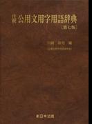 注釈公用文用字用語辞典 第7版