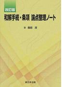 和解手続・条項論点整理ノート 改訂版