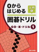 0からはじめる囲碁ドリル 入門1