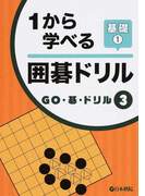 1から学べる囲碁ドリル 基礎1