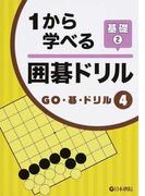 1から学べる囲碁ドリル 基礎2
