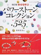 幸せを呼ぶパワーストーンコレクション525 パワーストーン525種類を紹介 改訂版 (ブティック・ムック)(ブティック・ムック)