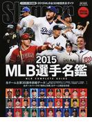 MLB選手名鑑 全30球団コンプリートガイド 2015 (NSK MOOK)
