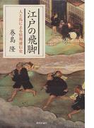 江戸の飛脚 人と馬による情報通信史