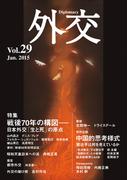 外交 Vol.29