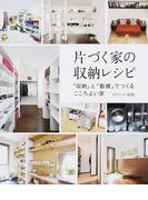 片づく家の収納レシピ 「収納」と「動線」でつくるここちよい家