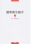 標準微生物学 第12版