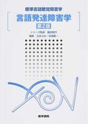 言語発達障害学 第2版 (標準言語聴覚障害学)